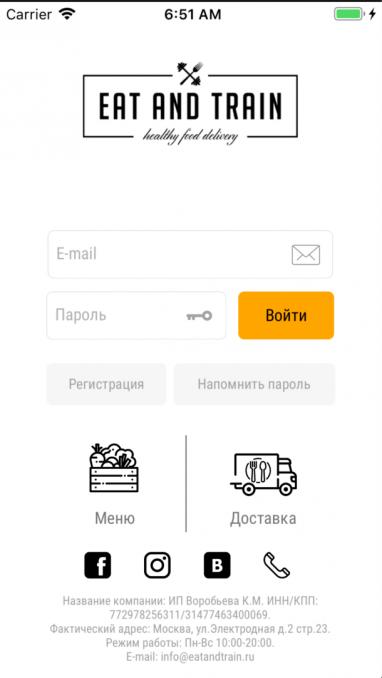 EatAndTrain Delivery - приложение для полезного питания
