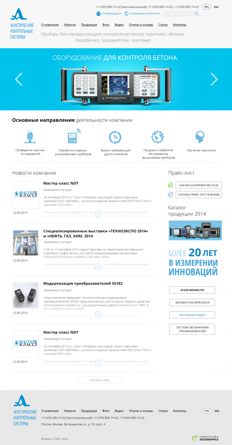 Acsys.ru — акустические контрольные системы