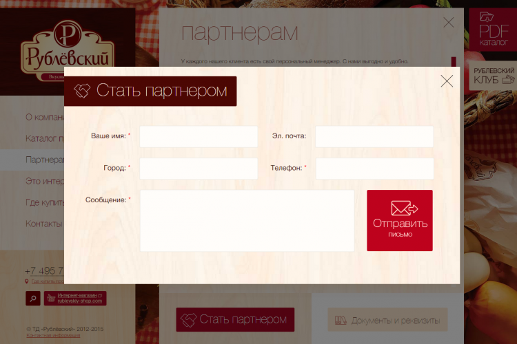 Сайт для «Рублёвского»