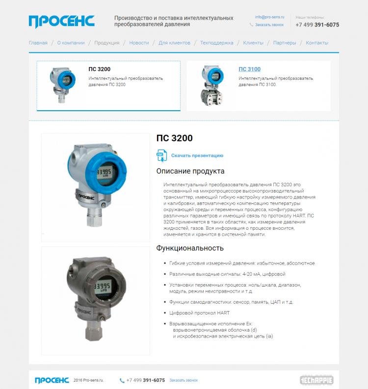 Pro-sens.ru — производство и поставка интеллектуальных  преобразователей давления