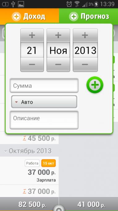Easy Money — Android приложение для учета денежных поступлений