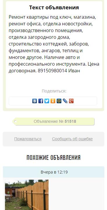 Мобильная версия сайта Pro-korolev.ru