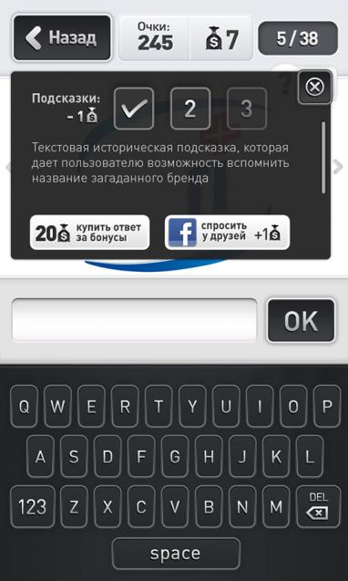 Брендология Супермаркет — игра для Android