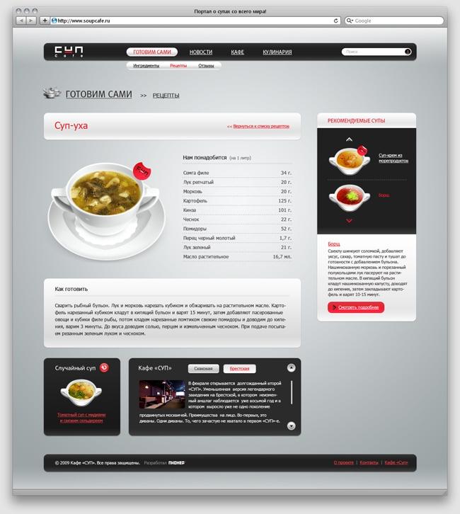 Сайт о супах Soupcafe.ru