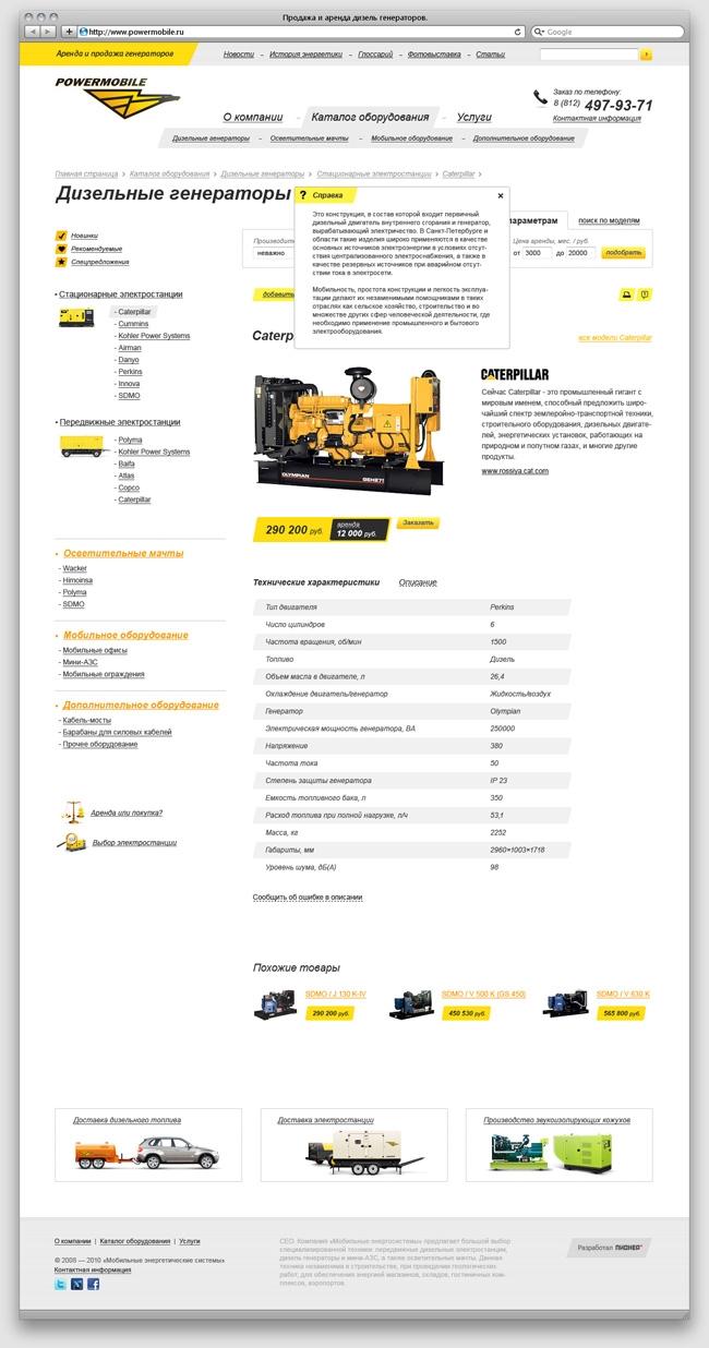 Веб-сайт компании Powermobile