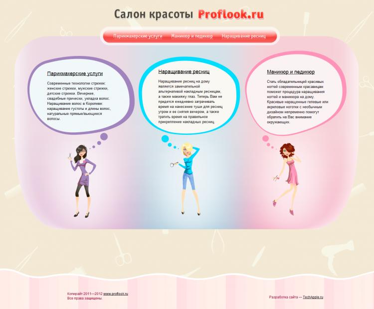 Proflook.ru — сайт салона красоты