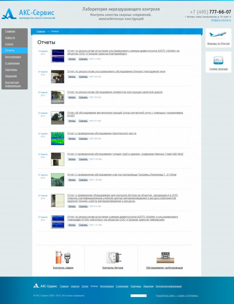Сайт для «АКС-Сервис»