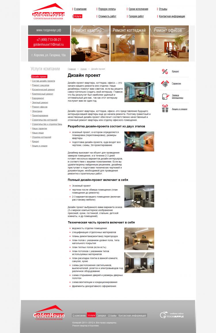 Голденхаус.рф — Сайт для компании GoldenHouse