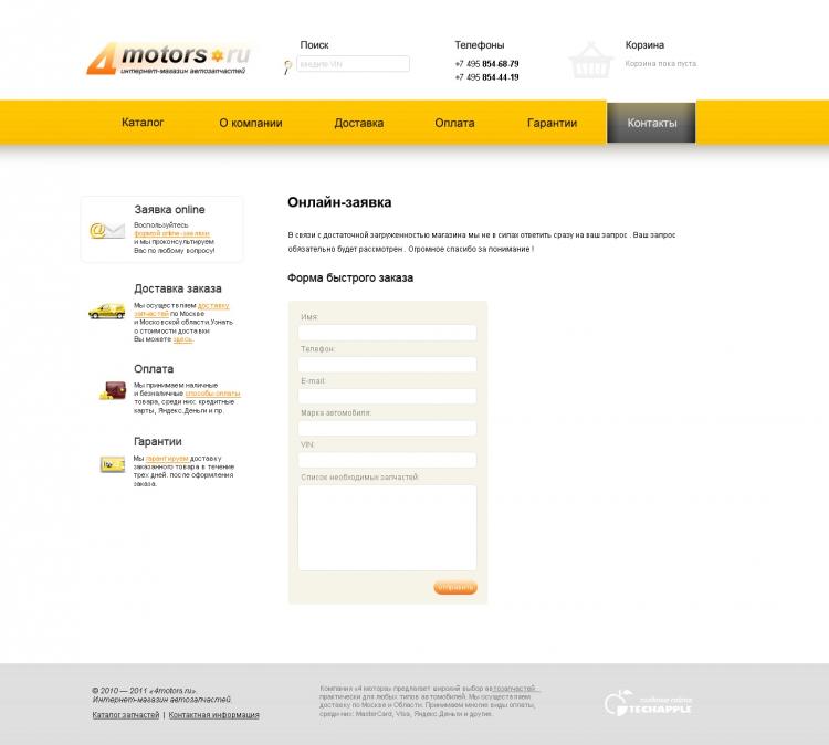 Интернет-магазин автозапчастей 4motors.ru