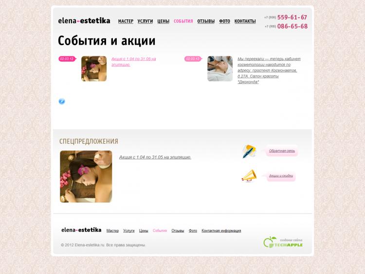 Elena-estetika.ru — Сайт профессионального косметолога