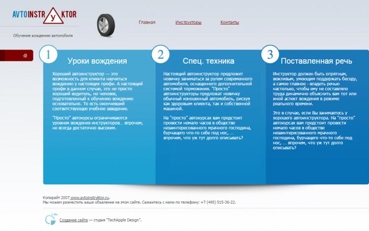 Веб-сайт инструкторов вождения в Москве