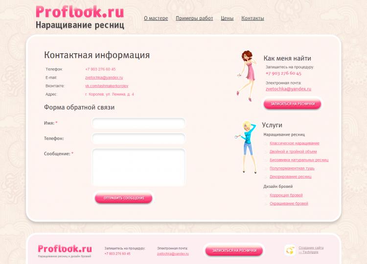Редизайн сайта Proflook.ru