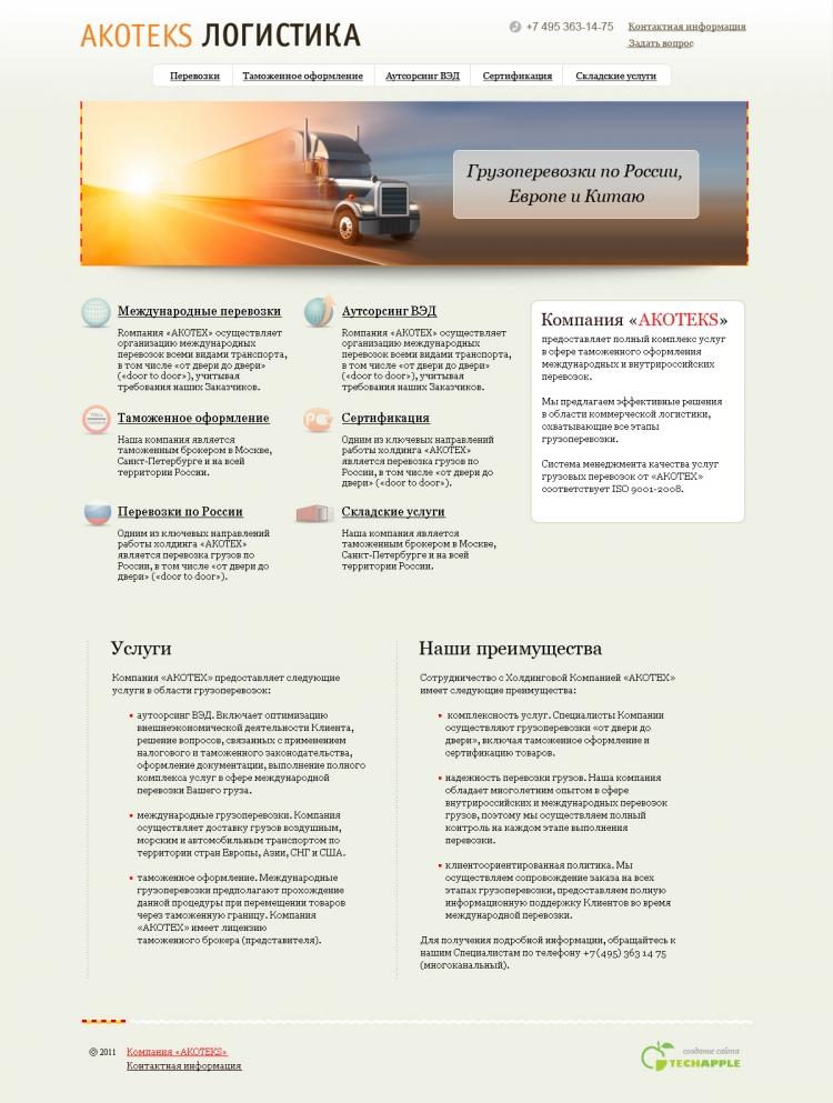 Akoteks.ru — веб-сайт транспортной компании