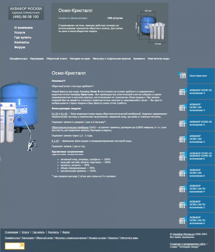 Официальный сайт компании Аквафор в Москве