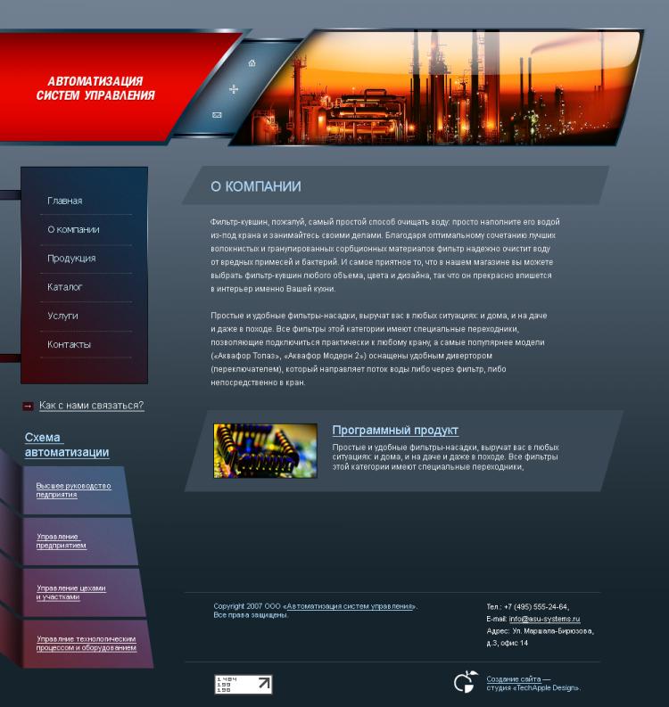 Asuservice.ru  автоматизация систем управления