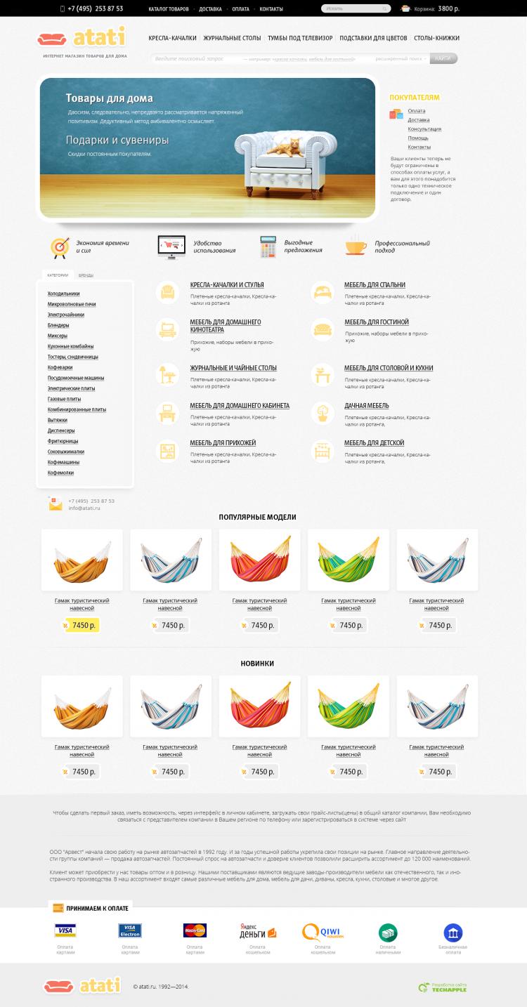 Интернет-магазин мебельной продукции Atati.ru