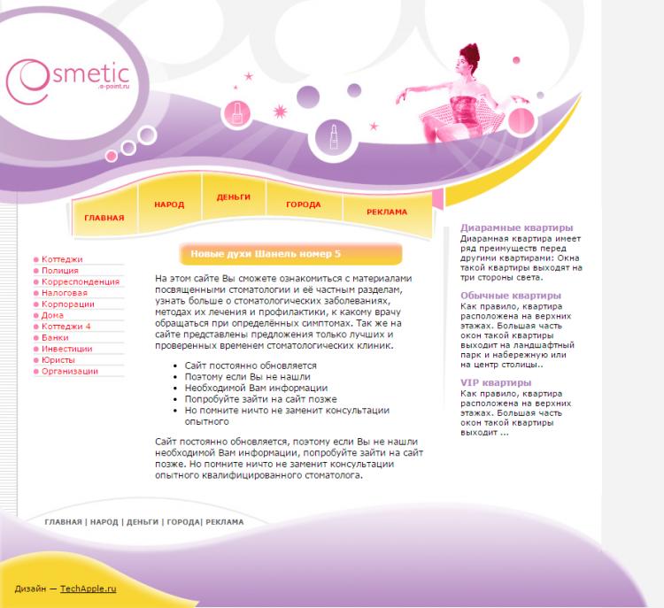 Веб-сайт Cosmetic-Epoint.ru