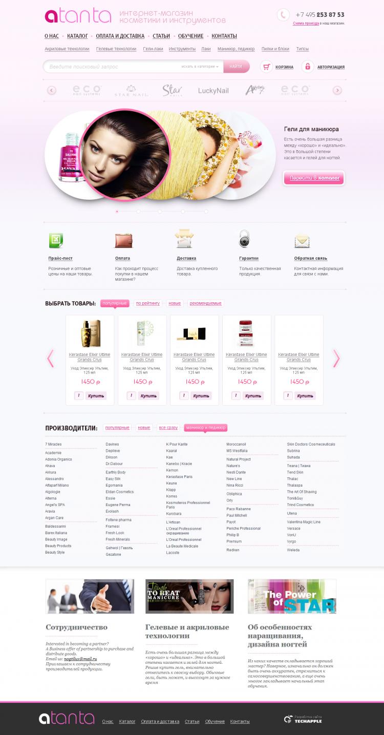 Интернет-магазин косметики и аксессуаров