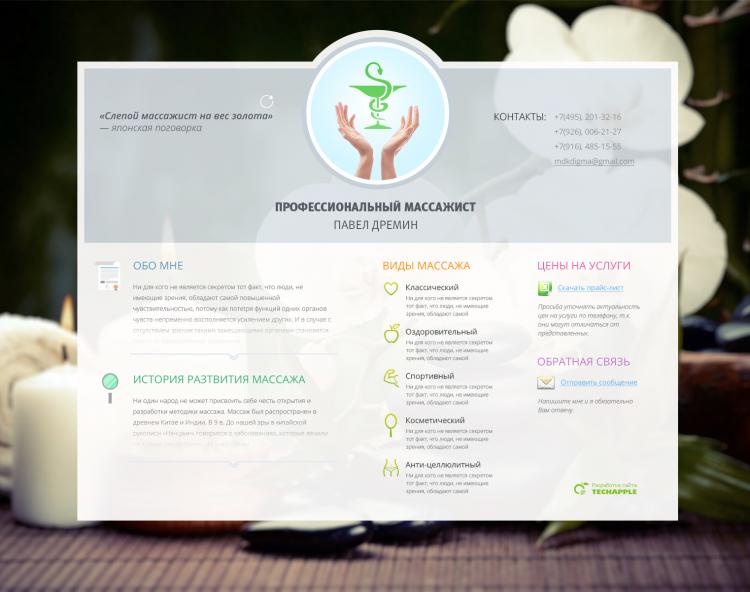 Mdk-digma.ru — персональный сайт