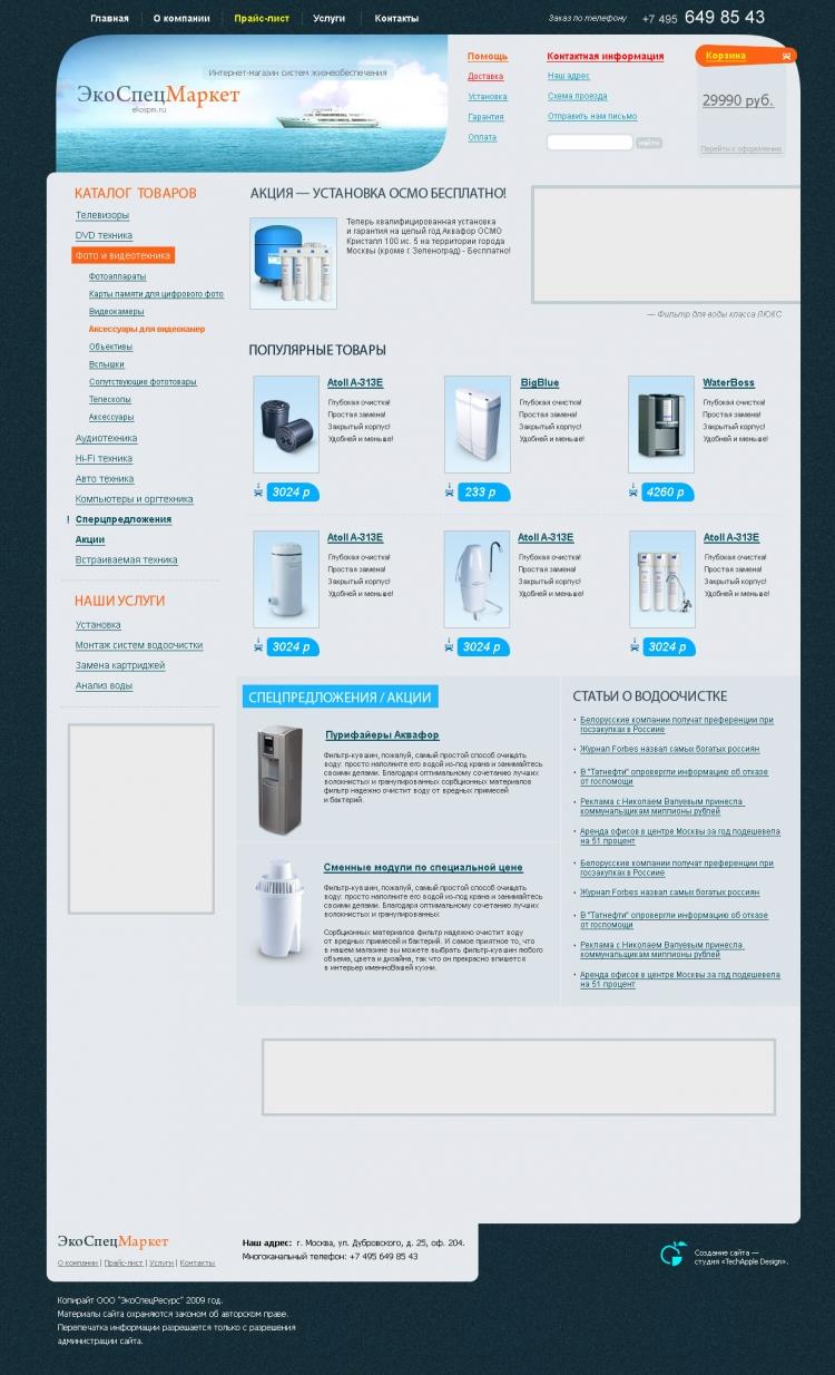 Интернет-магазин фильтров для воды Ekospm.ru