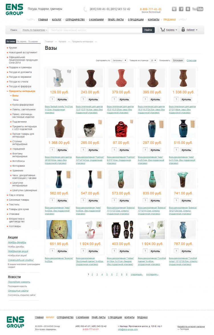 Ens-group.com — интернет-магазин подарков