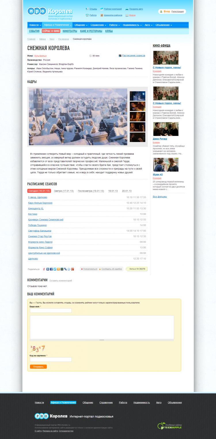 ПРО-Королев.ру — смена CMS и редизайн