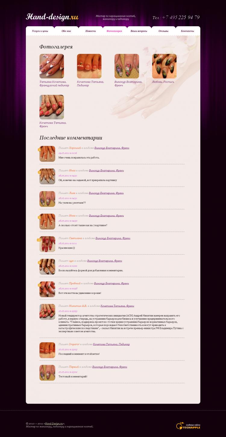 Веб-сайт мастера маникюра Hand-design.ru