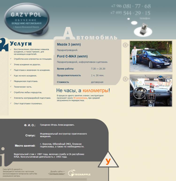 Gazvpol.ru  веб-сайт авто-инструктора