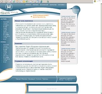 Веб-сайт Health-alot.ru