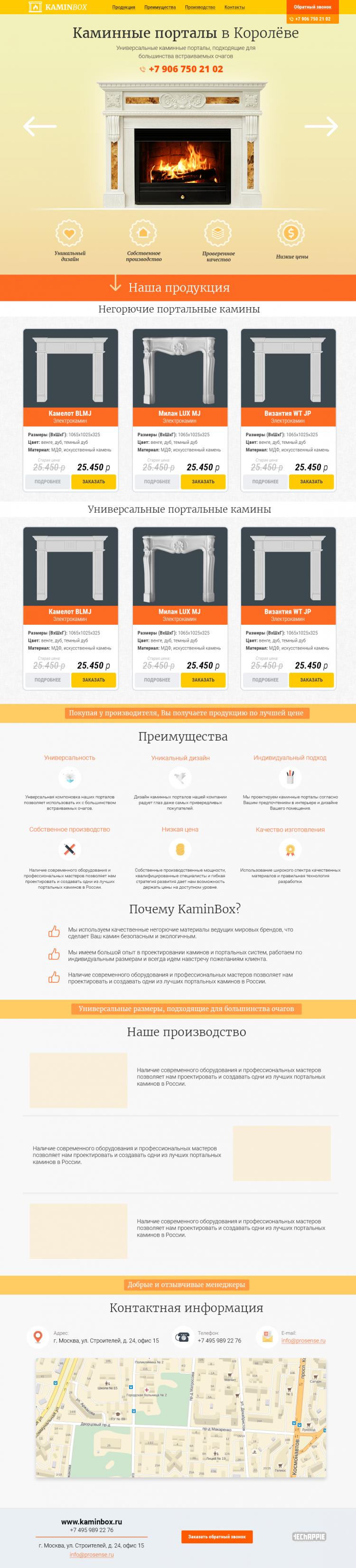 Каминные порталы Kaminbox.ru