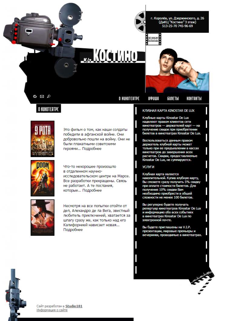 Веб-сайт для кинозала ДиКЦ Костино