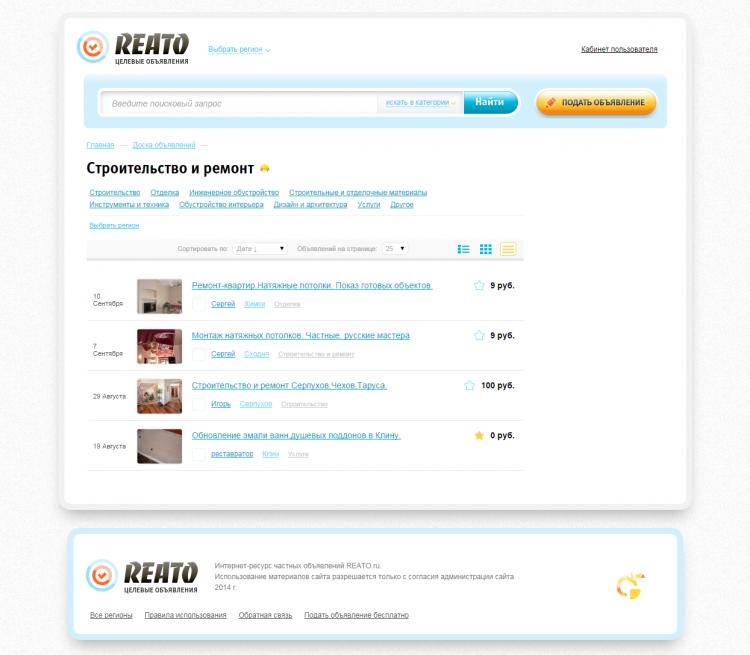 Целевые объявления на Reato.ru
