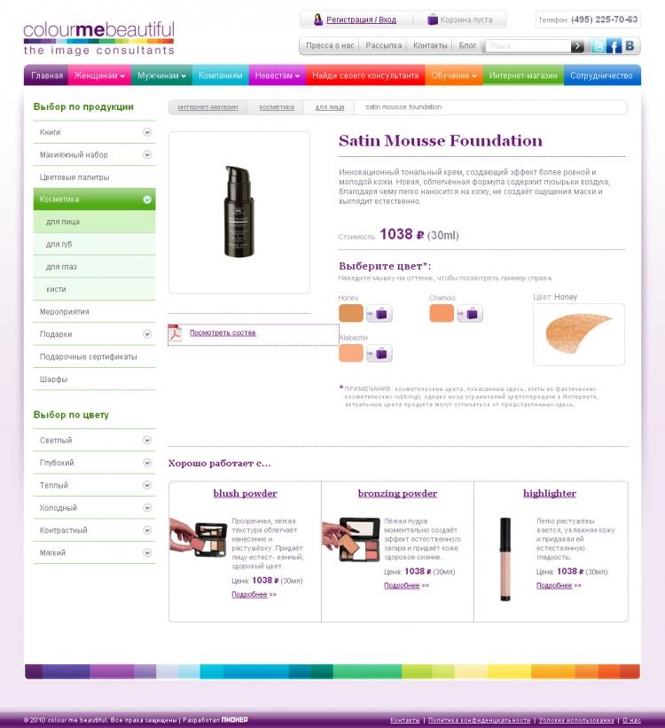 Интернет-магазин косметической продукции СolourMeBeautiful.ru