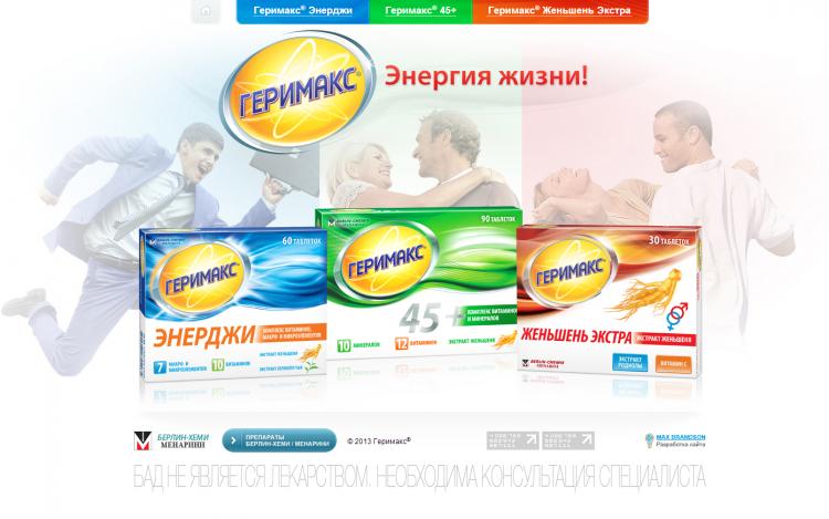 Gerimax.ru — Энергия жизни!