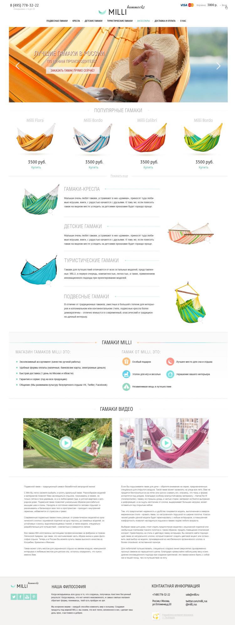 Milli.ru — интернет-магазин удобных гамаков