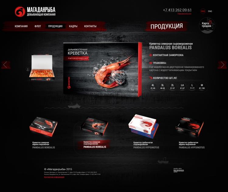 Сайт для компании «МагаданРыба»