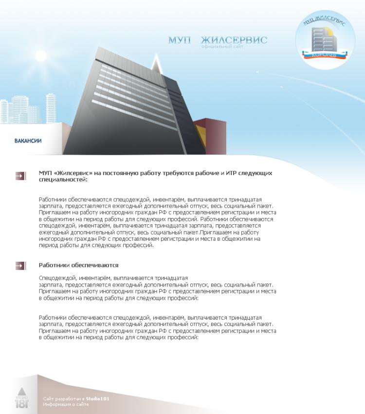 Веб-сайт для МУП Жилсервис