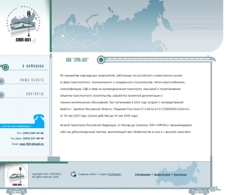 Веб-сайт для ООО СМП-801