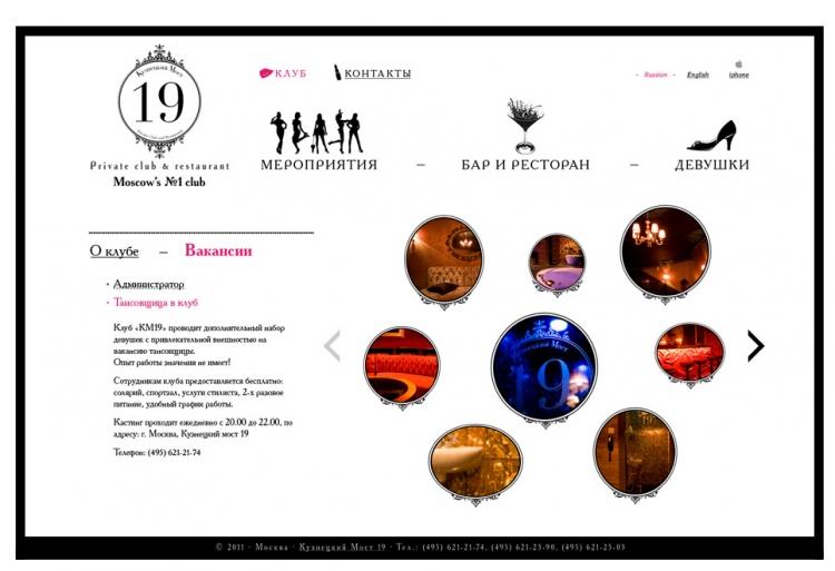 Сайт клуба KM19.ru
