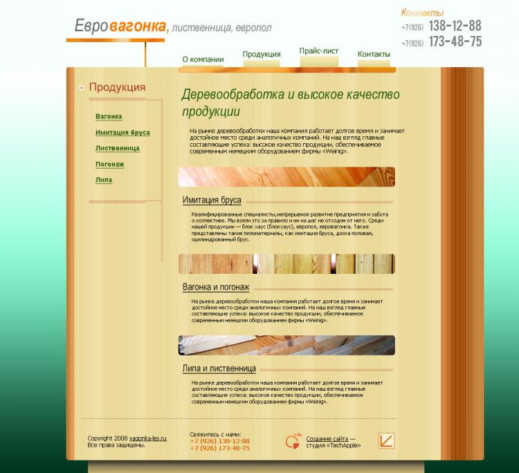 Евровагонка на сайте vagonka-les.ru