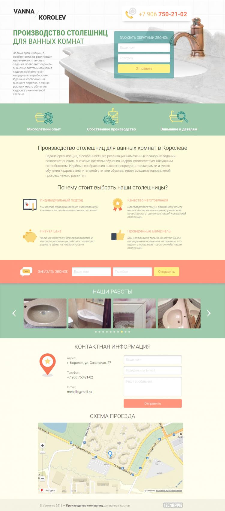 Vanna-korolev.ru — производство столешниц