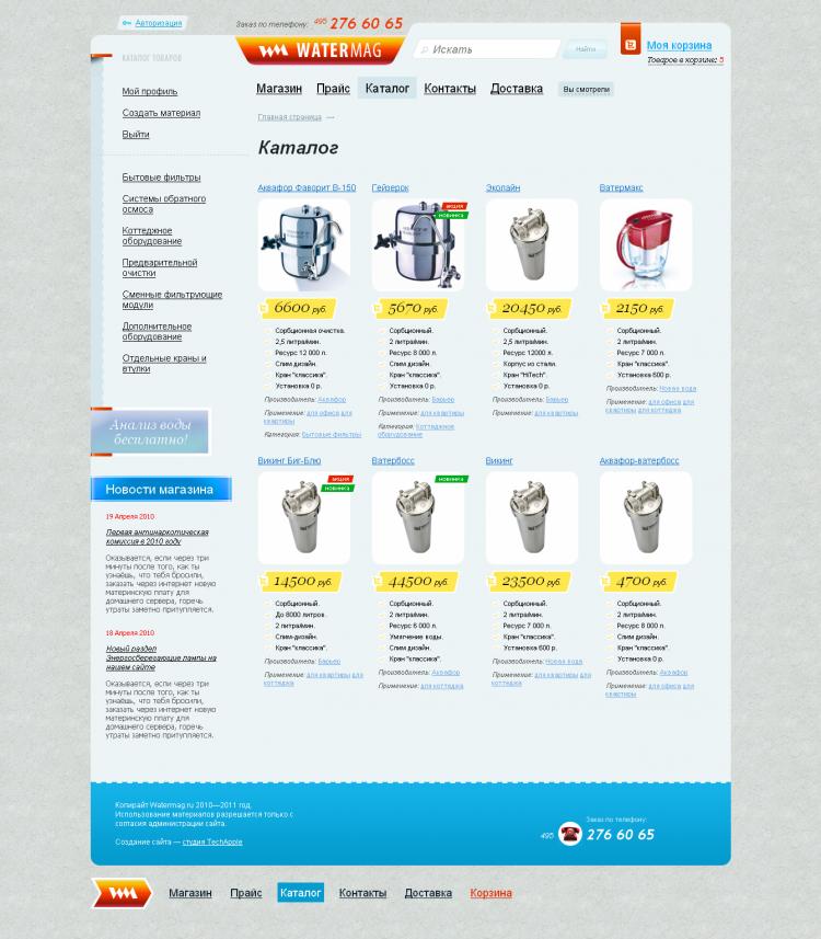 Интернет-магазин систем водоочистки Watermag.ru