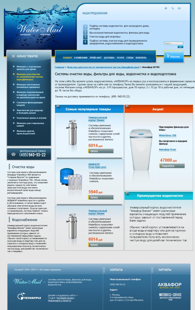 Интернет-магазин фильтров для воды Watermail.ru